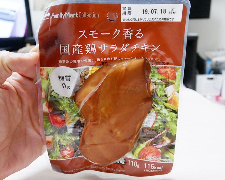 スモーク香る国産鶏サラダチキン糖質0g(258円)