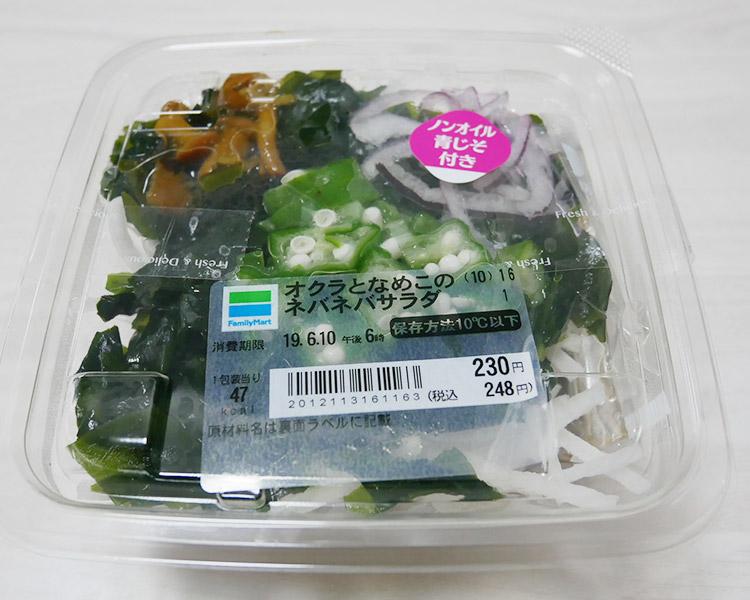 オクラとなめこのネバネバサラダ(248円)