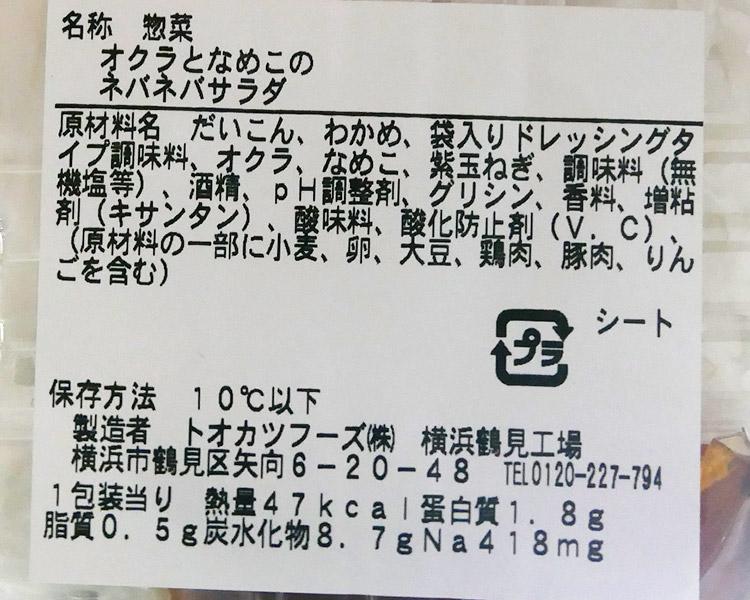 ファミリーマート「オクラとなめこのネバネバサラダ(248円)」の原材料・カロリー