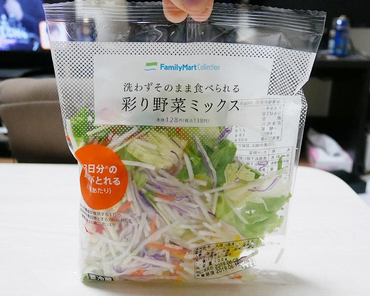 彩り野菜ミックス(138円)