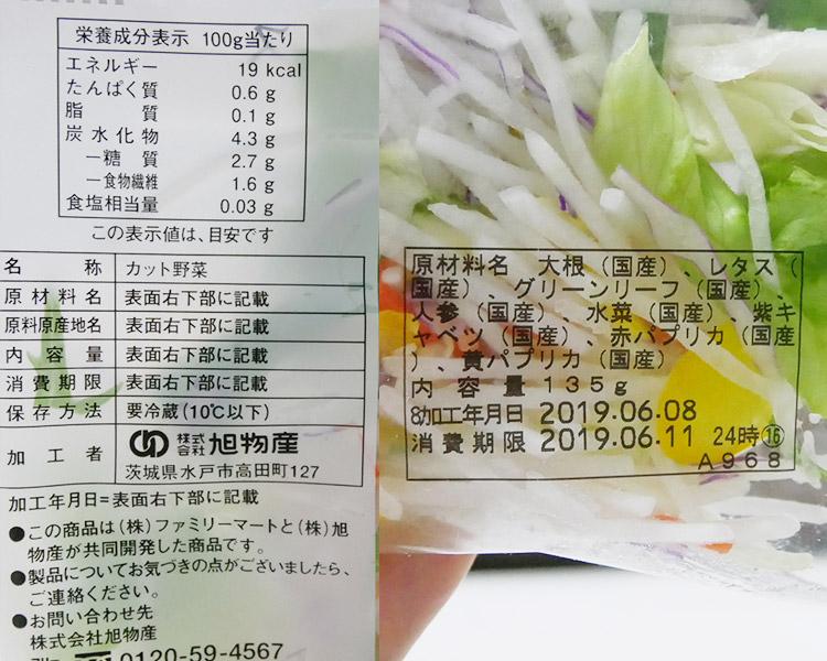 ファミリーマート「彩り野菜ミックス(138円)」原材料名・カロリー