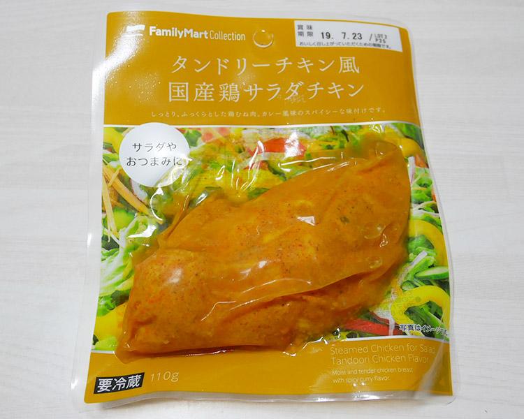 タンドリーチキン風国産鶏サラダチキン(258円)