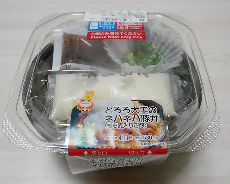 とろろ大王のネバネバ豚丼[もち麦入りご飯](530円)