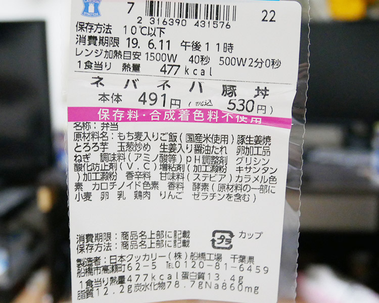ローソン「とろろ大王のネバネバ豚丼[もち麦入りご飯](530円)」原材料名・カロリー