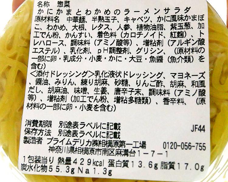 セブンイレブン「かにかまとわかめのラーメンサラダ(321円)」の原材料・カロリー