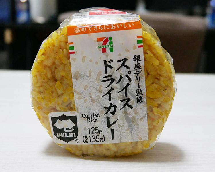 銀座デリー監修スパイスドライカレーおむすび(135円)