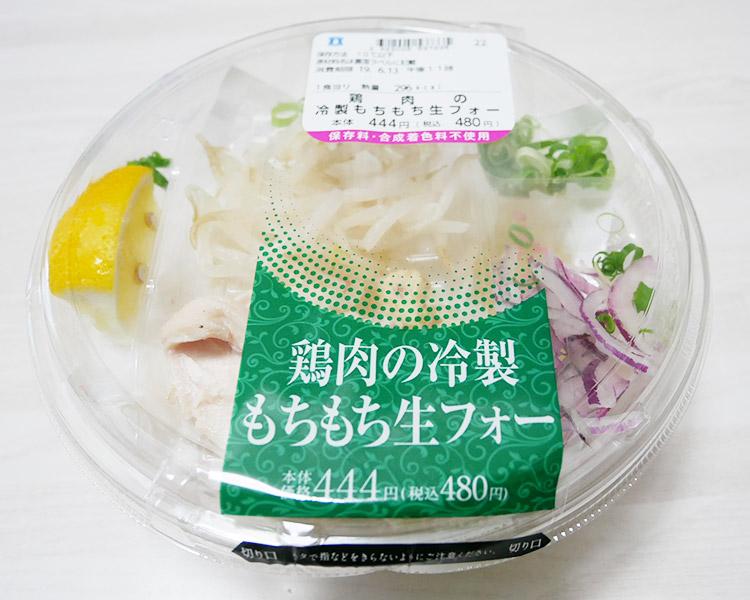 鶏肉の冷製もちもち生フォー(480円)