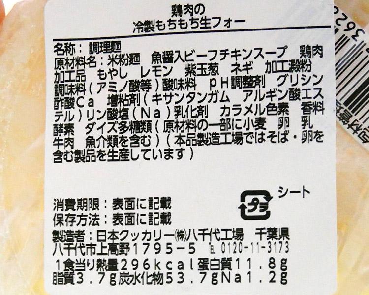 ローソン「鶏肉の冷製もちもち生フォー(480円)」の原材料・カロリー