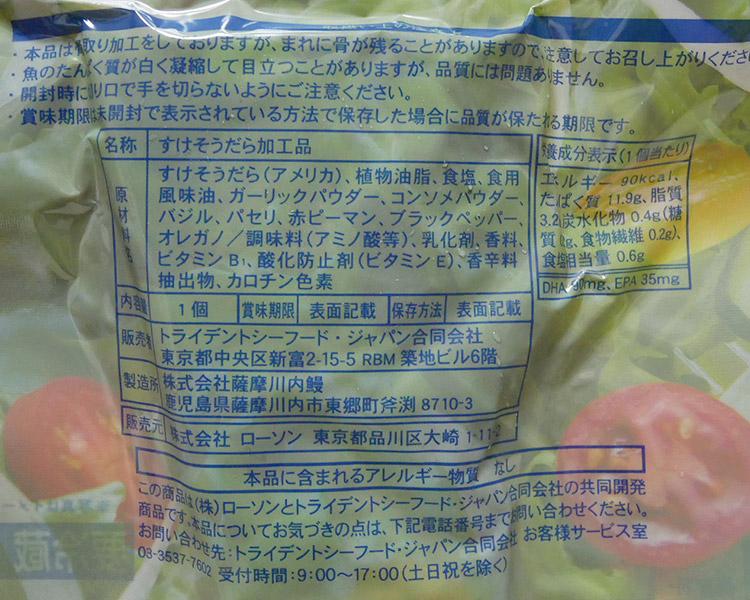 ローソン「サラダフィッシュ[バジル](298円)」の原材料・カロリー