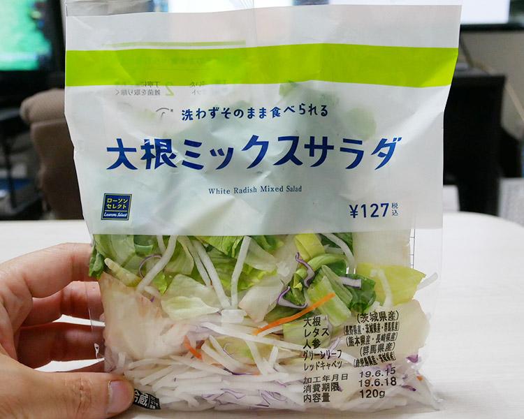 大根ミックスサラダ(127円)