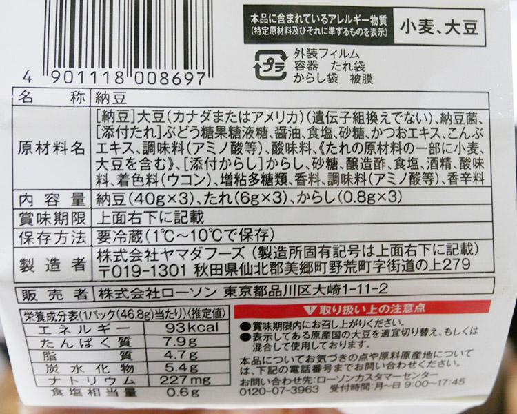 ローソン「ひきわり納豆[40g×3](78円)」の原材料・カロリー