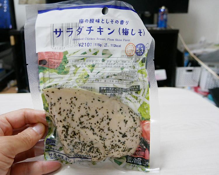 サラダチキン[梅しそ](210円)