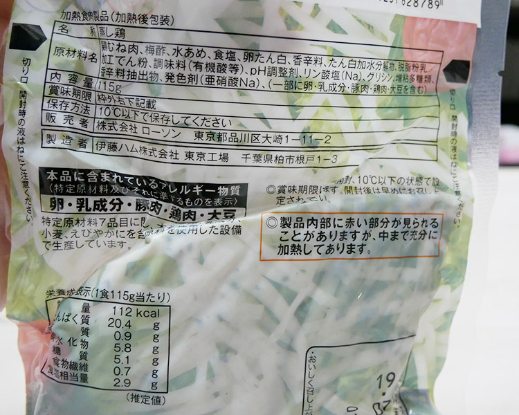 ローソン「サラダチキン[梅しそ](210円)」の原材料・カロリー