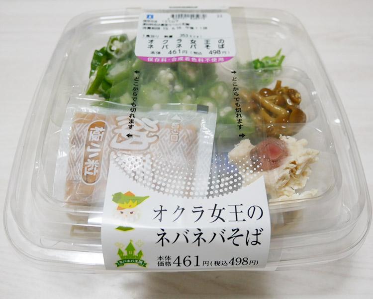 オクラ女王のネバネバそば(498円)