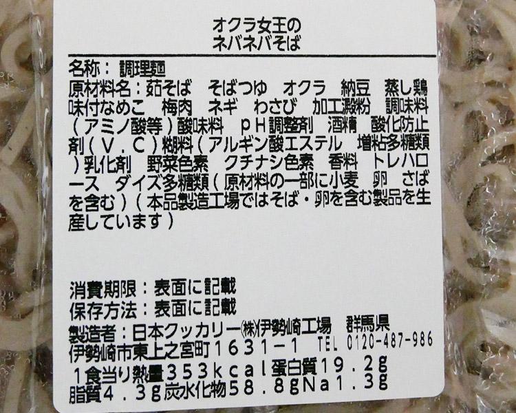 ローソン「オクラ女王のネバネバそば(498円)」原材料名・カロリー