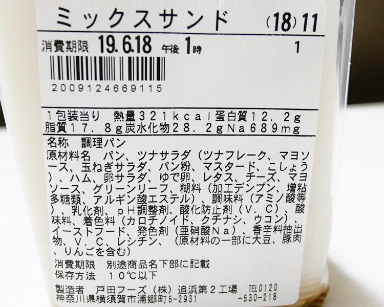 ファミリーマート「ミックスサンド(268円)」原材料名・カロリー