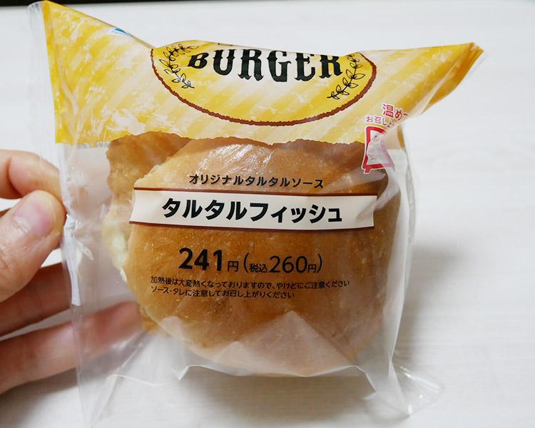 タルタルフィッシュバーガー(260円)