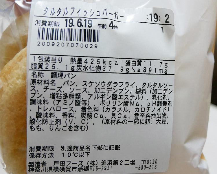 ファミリーマート「タルタルフィッシュバーガー(260円)」原材料名・カロリー
