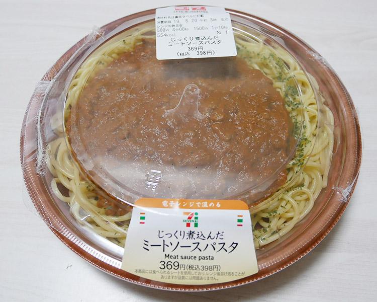 じっくり煮込んだミートソースパスタ(398円)