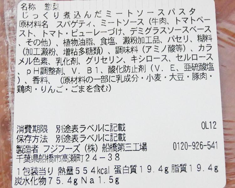 セブンイレブン「じっくり煮込んだミートソースパスタ(398円)」の原材料・カロリー