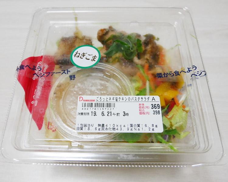 ごろっとネギ塩チキンのパスタサラダ(398円)