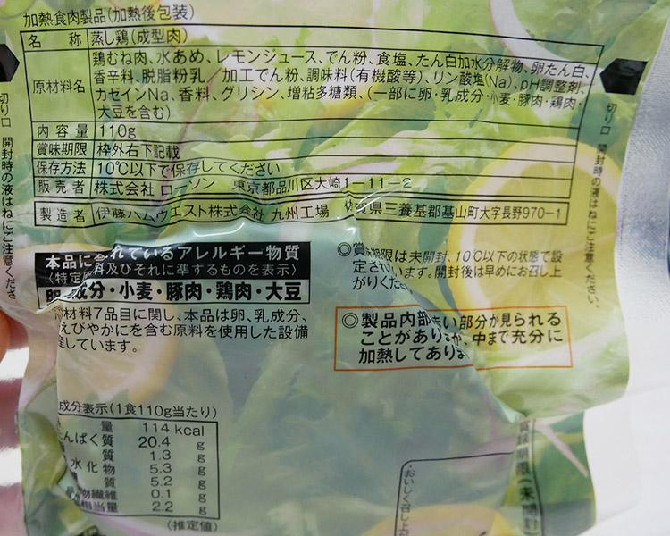 ローソン「国産サラダチキン[レモン](238円)」の原材料・カロリー