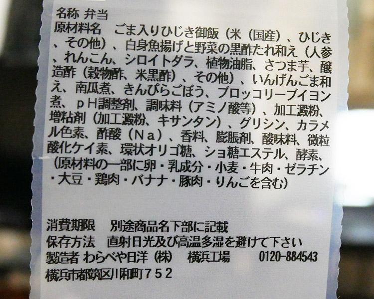 セブンイレブン「ひじきご飯と白身魚の黒酢あん弁当(486円)」原材料名・カロリー