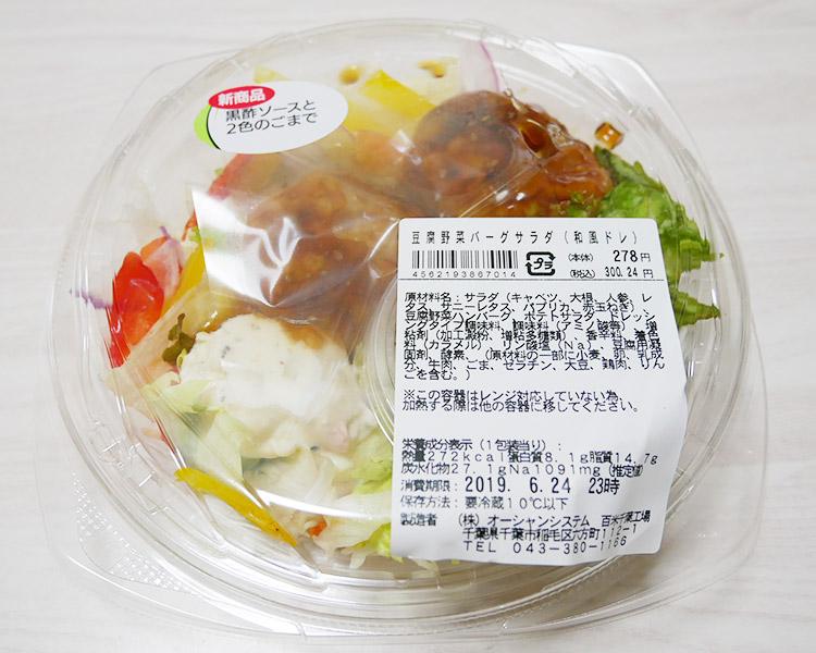 豆野菜バーグサラダ[和風ドレ](300円)