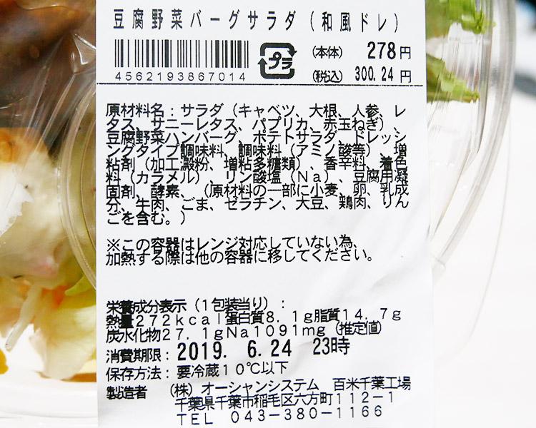 まいばすけっと「豆野菜バーグサラダ[和風ドレ](300円)」原材料名・カロリー