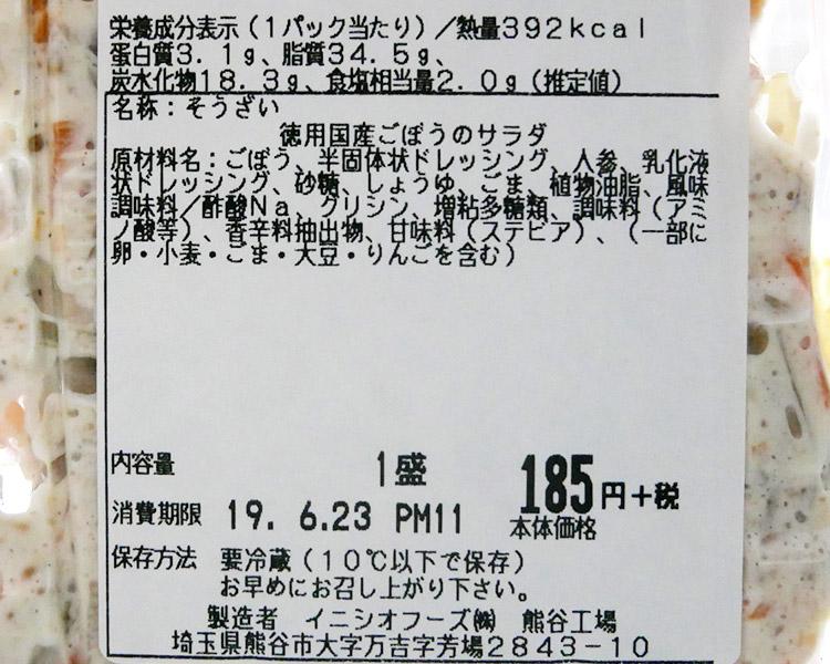 まいばすけっと「徳用国産ごぼうのサラダ(185円)」原材料名・カロリー