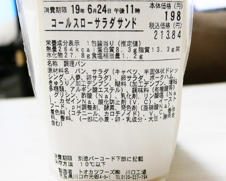 まいばすけっと「コールスローサラダサンド(213円)」原材料名・カロリー