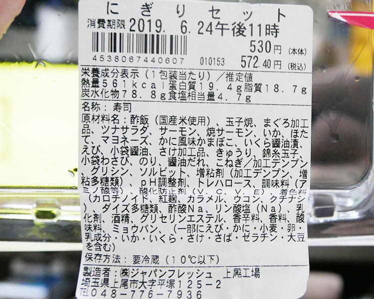まいばすけっと「にぎりセット(572円)」原材料名・カロリー