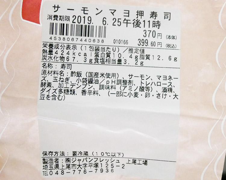まいばすけっと「サーモンマヨ押寿司(399円)」原材料名・カロリー