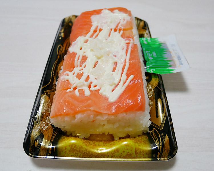 まいばすけっと「サーモンマヨ押寿司(399円)」