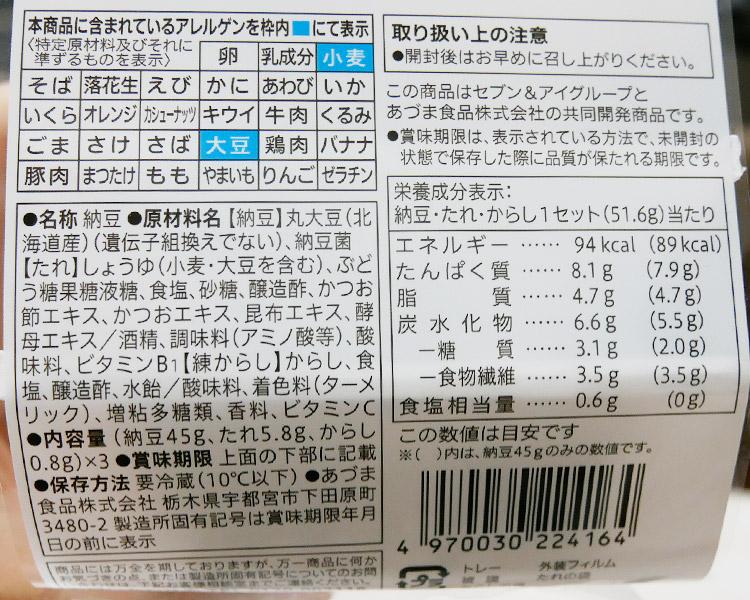 セブンイレブン「北海道産大豆小粒納豆(116円)」の原材料・カロリー