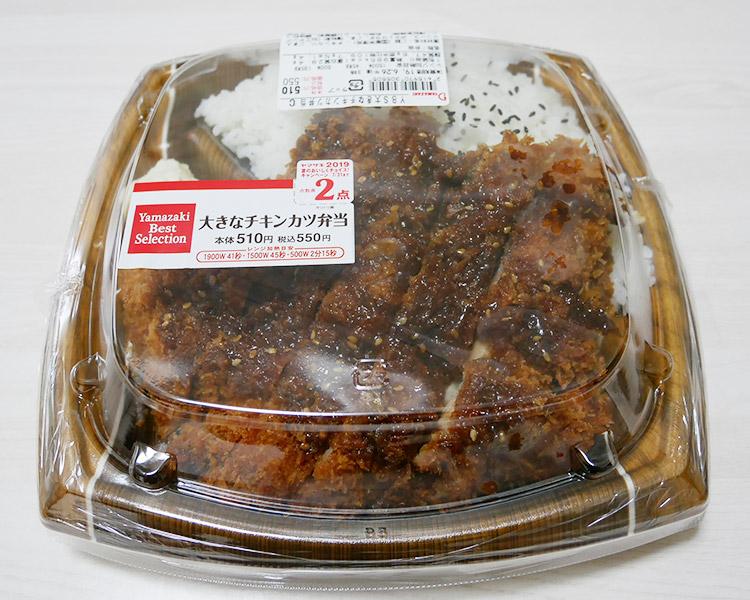 大きなチキンカツ弁当(550円)