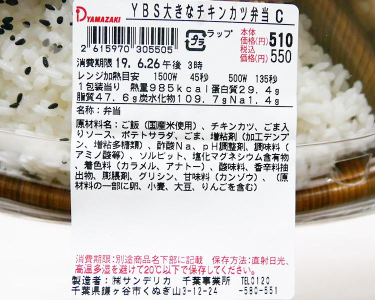 デイリーヤマザキ「大きなチキンカツ弁当(550円)」原材料名・カロリー