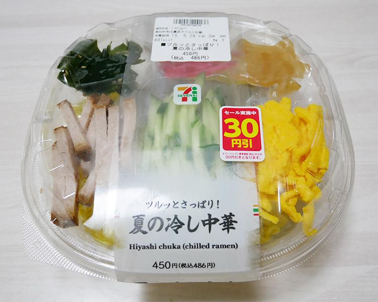 ツルッとさっぱり!夏の冷し中華(486円)