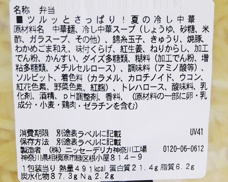 セブンイレブン「ツルッとさっぱり!夏の冷し中華(486円)」の原材料・カロリー