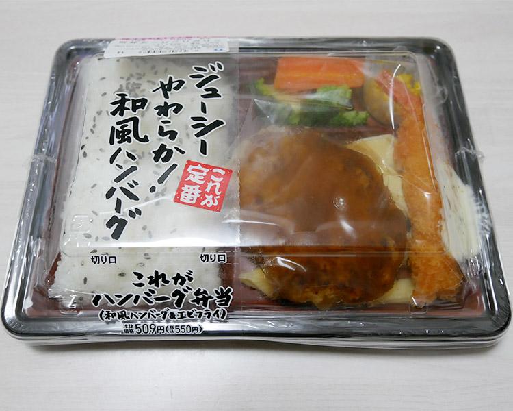 これが ハンバーグ弁当(550円)