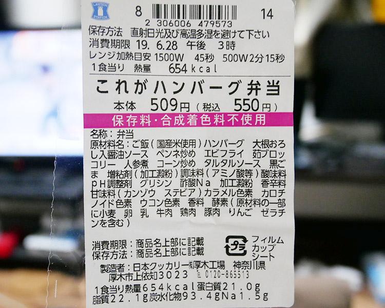 ローソン「これが ハンバーグ弁当(550円)」の原材料・カロリー