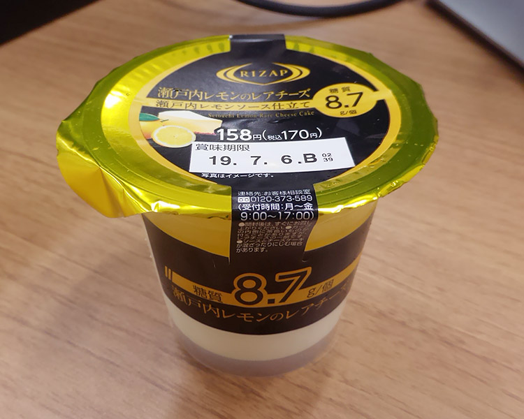 RIZAP 瀬戸内レモンのレアチーズ[ライザップ](170円)