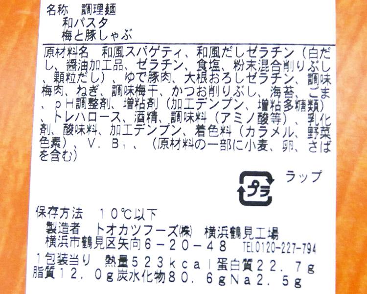 ファミリーマート「和パスタ 梅と豚しゃぶ(480円)」の原材料・カロリー