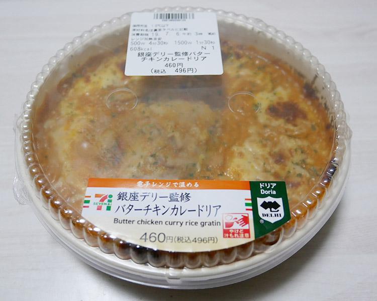 銀座デリー監修バターチキンカレードリア(496円)