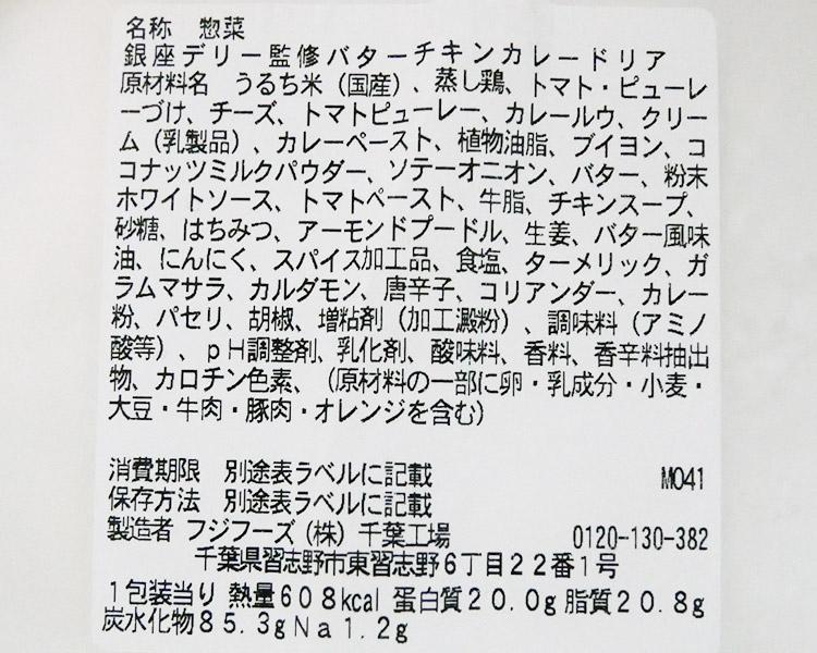 セブンイレブン「銀座デリー監修バターチキンカレードリア(496円)」の原材料・カロリー