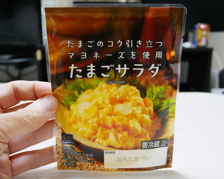 たまごサラダ(120円)
