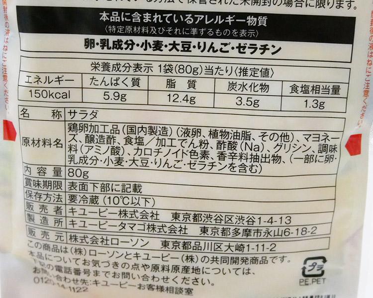 ローソン「たまごサラダ(120円)」原材料名・カロリー