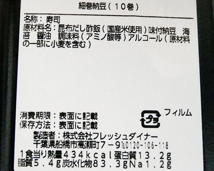 ローソン「細巻納豆[10巻](298円)」原材料名・カロリー