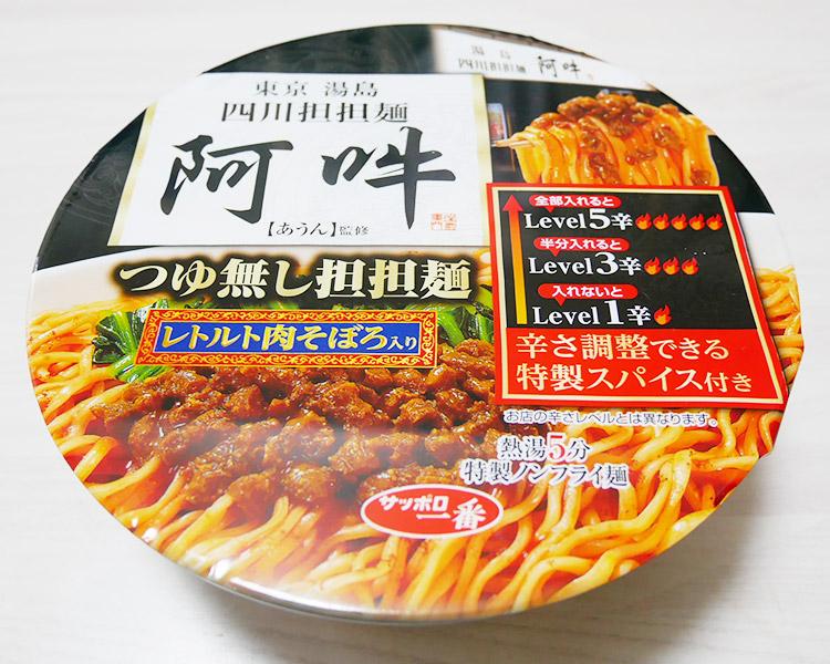 四川担担麺 阿吽[あうん](298円)