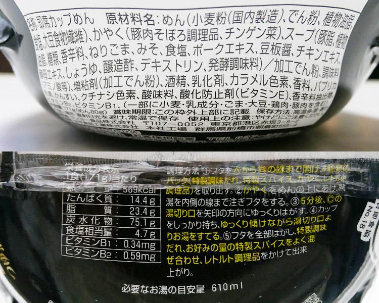 ファミリーマート「四川担担麺 阿吽[あうん](298円)」の原材料・カロリー